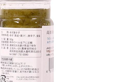 Crema di scorze di Yuzu verde e di peperoncino verde - Ja Tosa Reihoku